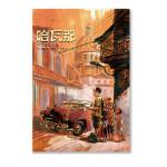 哈瓦那一次古巴之旅(德)莱恩哈德・克莱斯特,王智斌9787508739359中国社会出版社
