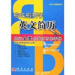 愈忙愈要学英文简历(美)克兰特曼 ,杨会兰,赵春艳9787030164797科学出版社