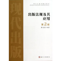 出版法规及其应用(第二版)――现代出版学精品教材