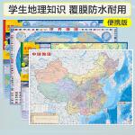 中国地图 世界地图(4开 地理地图套装2册 防水 覆膜 撕不烂 折叠)