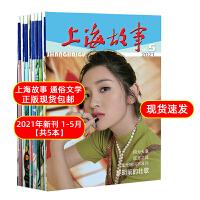 包邮 上海故事2021年1-5期打包 期刊杂志