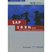 SAP交换架构(影印版・精装)