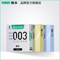 冈本官方旗舰店 超薄避孕套003+透薄组合装安全套 成人情趣计生性用品