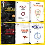 产品经理书籍全套6册 产品经理手册+产品经理方法论+产品心经+产品的视角+用户体验方法论+第二本书 互联网营销运营推广