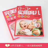 C 《完美月子三人行》+0-3岁实用育儿全程指导 分娩坐月子食谱书 新生儿护理 月嫂婴儿孕育百科全书 新手妈妈产后恢复