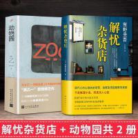 正版 ZOO 动物园+解忧杂货店 乙一/东野圭吾著青春文学悬疑推