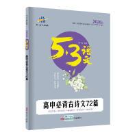 五三 高中必背古诗文72篇 53高考语文专项 曲一线科学备考(2020