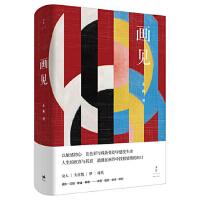 【全新直发】画见(签章本) 止庵 9787208151338 上海人民出版社