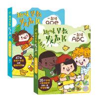 有声音的发声书 趣味早教发声书2册有趣的ABC+一起读aoe 0-3岁低幼儿童发声益智书 启蒙亲子互动游戏书 中英双语