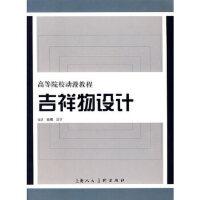 【新书店正版】吉祥物设计汪宁上海人民美术出版社9787532251643