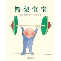 正版全新 国际绘本大师约翰・伯宁罕:鳄梨宝宝(启发童书馆出品)