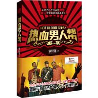 热血男人帮 张轩洋 9787550232976 北京联合出版公司
