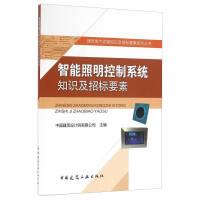 智能照明控制系统知识及招标要素中国建筑设计院有限公司 中国建筑工业出版社