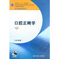 口腔正畸学(六版/本科口腔)(含实习教程)