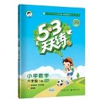 53天天练小学数学六年级下册BSD北师大版2021春季 含参考答案及知识清单赠测评卷