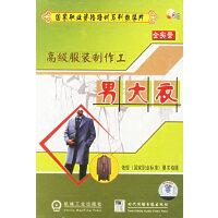 高级服装制作工:男大衣(2VCD)
