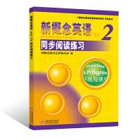 正版现货新概念英语新版2同步阅读练习 实践与进步 第二册新概念英语配套辅导讲练同步英语阅读练习册外语学习教材北京教育出