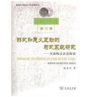 形式和意义互动的句式系统研究――互动构式语法探索(中国语言学文库第三辑)