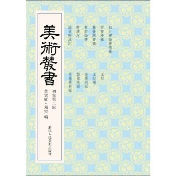 美术丛书2初集第二辑