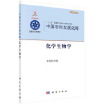 中国学科发展战略・化学生物学