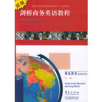 剑桥商务英语教程:学生用书
