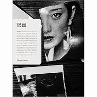 Daido Moriyama:Record 森山大道个人摄影记录全集