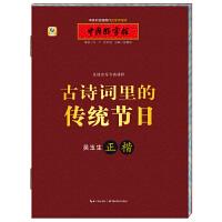 中国好字帖 吴玉生正楷 边读边写古典精粹 古诗词里的传统节日