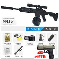 M416电动连发*下供弹绝地HK416枪M4A1玩具枪水蛋抢儿童节礼物 电动下供弹鼓版(标配) 加送水弹