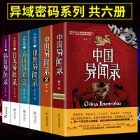 【全套6册】中国异闻录1+2+日本异闻录+泰国异闻录+韩国异闻录+印度异闻录 羊行屮著 异域密码系列恐怖悬疑小说民调局