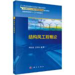 【正版直发】结构风工程概论 柯世堂,王同光 9787030558817 科学出版社