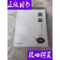 [二手旧书9成新]黑茶 /邹大民 作家出版社