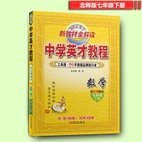 2019版新教材全解 中学英才教程BS北师版 7七年级下册