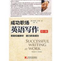 【正版直发】成功职场英语写作(第八版) (美)科林 ,王雷 9787509205846 中国市场出版社