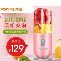 九阳(Joyoung)榨汁机果汁机可作充电宝随身杯JYL-C902D 粉色