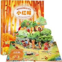 跳跃的经典童话立体书―小红帽3D立体书幼儿书籍(3-6岁经典童话故事)