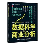数据科学与商业分析 用机器学习与统计学优化商业决策