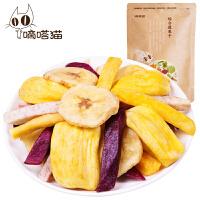 【满减】嘀嗒猫 综合蔬果干245g 混合果蔬脆片水果干果脯休闲小吃零食品