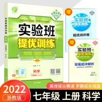 实验班提优训练七年级上册科学浙教版2021新版