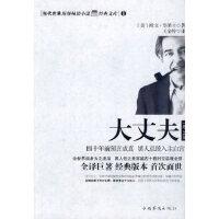 【正版直发】大丈夫 (美)欧文・华莱士,王金铃 9787511301635 中国华侨出版社