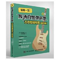 吉他教程 挥洒自如弹吉他 吉他基础教程 音阶篇 [日]渡边具义 人民邮电出版社 9787115482068