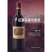 【二手旧书9成新】 法国波尔多红酒品鉴与投资 麦萃才 9787532393350 上海科学技术出版社