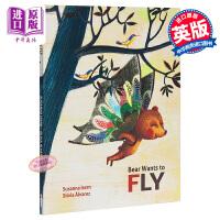 【中商原版】Silvia ?lvarez:飞行的熊 Bear Wants to Fly 精品绘本 童话故事 获奖童书 为