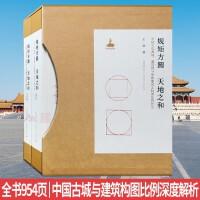 规矩方圆,天地之和 中国古代都城建筑群与单体建筑之构图比例研究 王南编著 中式古建筑设计参考书籍