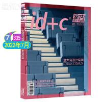 id+c室内设计与装修杂志2021年3月餐厅设计专辑 瑞丽家居时尚安邸家居廊同类建筑艺术设计期刊