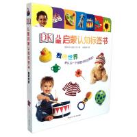 DK儿童启蒙认知标签书: 我的世界