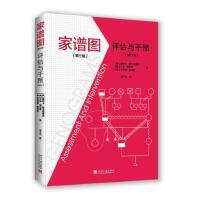 家谱图:评估与干预(第三版)