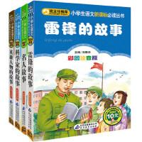 4册小学生课外书必读雷锋的故事正版书二年级注音版一年级课外读物中外名人故事影响世界的科学家的故事儿童文学英雄人物的故事
