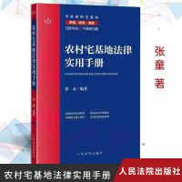 农村宅基地法律实用手册