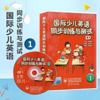外研社 国际少儿同步训练与测试1 剑桥国际少儿英语CD1(不含书)光盘