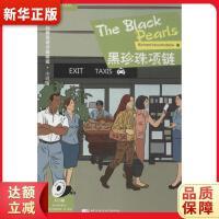 剑桥双语分级阅读 小说馆 黑珍珠项链 Richard MacAndrew